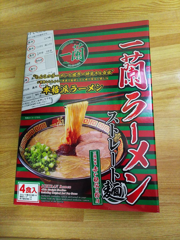 一蘭ラーメン ストレート麺(旧パッケージ)