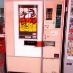 神戸市東灘区 石田鶏卵「うどん自動販売機」天ぷらうどん