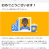 Google AdSense (グーグルアドセンス)審査に一発合格【2017年4月】