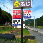 兵庫県 コインスナックふじ「うどん自動販売機」きつねうどん