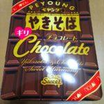 まるか食品 ペヤング チョコレートやきそば ギリ