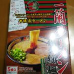 一蘭ラーメン 博多細麺ストレート(持ち帰り)