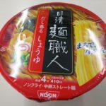 日清食品 麺職人 しょうゆ(旧パッケージ)