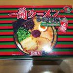 一蘭ラーメン ちぢれ麺(持ち帰り)
