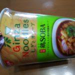 日清 THE NOODLE TOKYO むぎとオリーブ 特製鶏SOBA