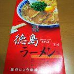 徳島ラーメン 豚骨しょうゆ味