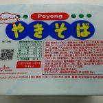まるか食品 Peyong(ペヨング)やきそば