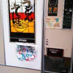 石田鶏卵「うどん自動販売機」天ぷらそば