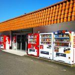 ドライブインダルマ 「ハンバーガー自動販売機」