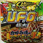 日清食品 焼そばUFO ビッグ極太 お好み焼味マシ×2チーズマヨ