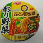 エースコック CoCo壱番屋監修 彩り野菜カレーうどん