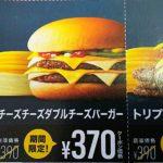 マクドナルド チーズチーズダブルチーズバーガー