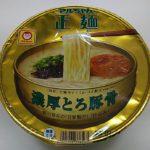 東洋水産 マルちゃん正麺 カップ 濃厚とろ豚骨