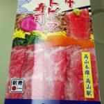 飛騨牛 ローストビーフ寿司(駅弁)