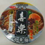 サンヨー食品株式会社 サッポロ一番 渋谷 喜楽 中華麺