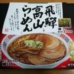 有限会社 麺の清水屋 飛騨高山らーめん