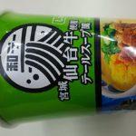 サンヨー食品株式会社 サッポロ一番 和ラー 宮城 仙台牛使用テールスープ風