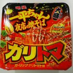 明星 一平ちゃん夜店の焼そば 大盛 ガーリックチリトマト味