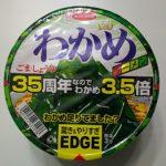 エースコック EDGE×わかめラーメン ごま・しょうゆ 35周年なのでわかめ3.5倍
