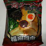 一蘭ギフトセット 一蘭ラーメン ちぢれ麺(福岡限定)