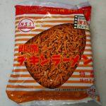 日清食品 チキンラーメン復刻版