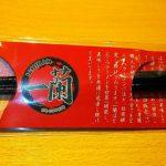一蘭 宝塚店 7周年祭 開催! 一蘭公式アプリ会員限定ノベルティ