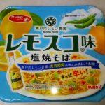 サンヨー食品株式会社 サッポロ一番 レモスコ味 塩焼そば