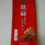 一蘭 艶麺 生姜香る特製辛味だれ